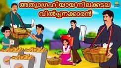 Watch Popular Children Malayalam Nursery Story 'The Greedy Peanut Seller - അത്യാഗ്രഹിയായ നിലക്കടല വിൽപ്പനക്കാരൻ' for Kids - Check out Fun Kids Nursery Rhymes And Baby Songs In Malayalam