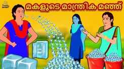 Popular Kids Song and Malayalam Nursery Story 'The Daughter's Magical Ice' for Kids - Check out Children's Nursery Rhymes, Baby Songs, Fairy Tales In Malayalam
