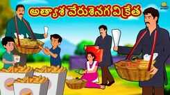 Popular Kids Song and Telugu Nursery Story 'The Greedy Peanut Seller - అత్యాశ వేరుశెనగ విక్రేత' for Kids - Check out Children's Nursery Rhymes, Baby Songs, Fairy Tales In Telugu
