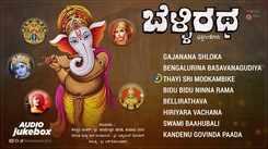 Ganapathi Bhakti Geethegalu: Watch Popular Kannada Devotional Song 'Belli Ratha' Jukebox. Popular Kannada Devotional Songs   Kannada Bhakti Songs, Devotional Songs, Bhajans, and Pooja Aarti Songs