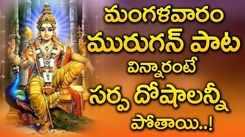 Listen To Latest Devotional Telugu Audio Song Jukebox 'Lord Subramanya Swamy'. Best Telugu Devotional Songs | Telugu Bhakti Songs, Devotional Songs, Bhajans, and Pooja Aarti Songs