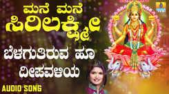Diwali Special Bhakti Song: Watch Popular Kannada Devotional Video Song 'Belaguthiruva Hoo Deepavaliya' Sung By Shamitha Malnad. Popular Kannada Devotional Songs   Kannada Bhakti Songs, Devotional Songs, Bhajans, and Pooja Aarti Songs