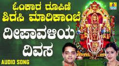 Devi Bhakti Gana: Watch Popular Kannada Devotional Video Song 'Deepavaliya Divasa' Sung By Ajay and Mahalakshmi. Diwali Special Kannada Devotional Songs   Kannada Bhakti Songs, Devotional Songs, Bhajans, and Pooja Aarti Songs