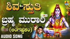 Shiva Bhakti Song: Watch Popular Kannada Devotional Video Song 'Brahma Murari - Lingastakam' Sung By Ajay Warrier. Diwali Special Kannada Devotional Songs   Kannada Bhakti Songs, Devotional Songs, Bhajans, and Pooja Aarti Songs