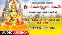 Sri Lakshmi Devi Bhakti Songs: Watch Popular Kannada Devotional Video Song 'Sri Maha Lakshami Mahime' Jukebox. Diwali Special Kannada Devotional Songs   Kannada Bhakti Songs, Devotional Songs, Bhajans, and Pooja Aarti Songs