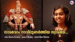 Ayyappa Bhakti Ganam: Watch Popular Malayalam Devotional Video Song 'Samavedam Navilunarthiya Swamiye' Sung By Baby Hridhya. Popular Malayalam Devotional Songs of 2020 | Malayalam Bhakti Songs, Devotional Songs, Bhajans, and Pooja Aarti Songs