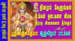 Listen To Latest Devotional Tamil Audio Song Jukebox Of 'Lord Hanuman' Sung By Veeramanidasan. Best Tamil Devotional Songs | Tamil Bhakti Songs, Devotional Songs, Bhajans, and Pooja Aarti Songs