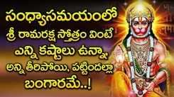 Check Out Latest Devotional Telugu Audio Song Jukebox 'Lord Hanuman'. Best Telugu Devotional Songs | Telugu Bhakti Songs, Devotional Songs, Bhajans, and Pooja Aarti Songs