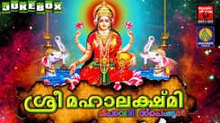 Diwali Special Devi Bhakti Songs: Watch Popular Malayalam Devotional Video Song 'Sree Mahalakshmi' Jukebox. Popular Malayalam Diwali Special Devotional Songs | Malayalam Bhakti Songs, Devotional Songs, Bhajans, and Pooja Aarti Songs