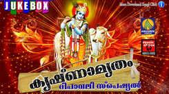 Diwali Special Bhakti Songs: Watch Popular Malayalam Devotional Video Song 'Krishnamrutham' Jukebox. Popular Malayalam Diwali Special Devotional Songs | Malayalam Bhakti Songs, Devotional Songs, Bhajans, and Pooja Aarti Songs