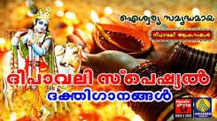 Sri Krishna Bhakti Songs: Watch Popular Malayalam Devotional Video Song 'Deepavali Special' Jukebox. Popular Malayalam Diwali Special Devotional Songs | Malayalam Bhakti Songs, Devotional Songs, Bhajans, and Pooja Aarti Songs