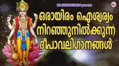 Diwali Special Bhakti Songs: Watch Popular Malayalam Devotional Video Song 'Maha Vishnu' Jukebox. Popular Malayalam Diwali Special Devotional Songs | Malayalam Bhakti Songs, Devotional Songs, Bhajans, and Pooja Aarti Songs
