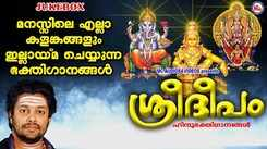 Watch Popular Malayalam Devotional Video Song 'Sree Deepam' Jukebox. Popular Malayalam Devotional Songs | Malayalam Bhakti Songs, Devotional Songs, Bhajans, and Pooja Aarti Songs
