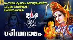 Lord Shiva Bhakti Geethangal: Watch Popular Malayalam Devotional Video Song 'Sivanamam' Jukebox. Popular Malayalam Devotional Songs | Malayalam Bhakti Songs, Devotional Songs, Bhajans, and Pooja Aarti Songs