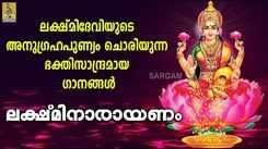 Lakshmi Devi Bhakti Song: Watch Popular Malayalam Devotional Video Song 'Lakshminarayanam' Jukebox. Popular Malayalam Diwali Special Devotional Songs | Malayalam Bhakti Songs, Devotional Songs, Bhajans, and Pooja Aarti Songs