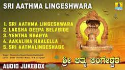 Shiva Bhakti Geethegalu: Watch Popular Kannada Devotional Video Song 'Sri Aathma Lingeshwara' Jukebox. Popular Kannada Devotional Songs of 2020   Kannada Bhakti Songs, Devotional Songs, Bhajans, and Pooja Aarti Songs