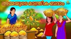 Watch Popular Children Malayalam Nursery Story 'The Mother's Magical Almonds' for Kids - Check out Fun Kids Nursery Rhymes And Baby Songs In Malayalam
