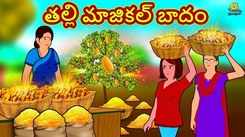 Watch Popular Children Telugu Nursery Story 'The Mother's Magical Almonds - తల్లి మాజికల్ బాదం' for Kids - Check out Fun Kids Nursery Rhymes And Baby Songs In Telugu