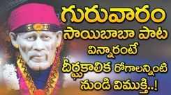 Watch Latest Devotional Telugu Audio Song Jukebox 'Lord Sai Baba'. Best Telugu Devotional Songs | Telugu Bhakti Songs, Devotional Songs, Bhajans, and Pooja Aarti Songs