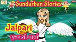 Watch Popular Children Gujarati Story 'Jalpari' for Kids - Check out Kids's Nursery Rhymes an And Baby Songs In Gujarati