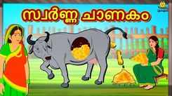 Popular Kids Song and Malayalam Nursery Story 'The Golden Dung' for Kids - Check out Children's Nursery Rhymes, Baby Songs, Fairy Tales In Malayalam