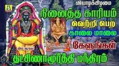 Listen To Latest Devotional Tamil Audio Song 'Guru Manthiram' Sung By Ramesh. Best Tamil Devotional Songs | Tamil Bhakti Songs, Devotional Songs, Bhajans, and Pooja Aarti Songs