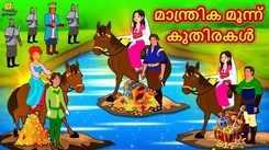 Watch Popular Children Malayalam Nursery Story 'The Magical Three Horses - മാന്ത്രിക മൂന്ന് കുതിരകൾ' for Kids - Check out Fun Kids Nursery Rhymes And Baby Songs In Malayalam