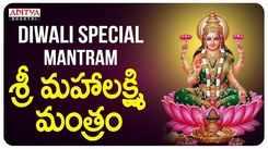 Diwali Special Lakshmi Devi Mantram: Watch Latest Devotional Telugu Audio Song 'Sri Makalakshmi Mantram'. Best Telugu Devotional Songs | Telugu Bhakti Songs, Devotional Songs, Bhajans, and Pooja Aarti Songs