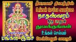 Diwali Special Songs: Check Out Latest Devotional Tamil Audio Song Jukebox 'Kuberalakshmi and Mahalakshmi' Sung By Bombay Saradha. Best Tamil Devotional Songs | Tamil Bhakti Songs, Devotional Songs, Bhajans, and Pooja Aarti Songs