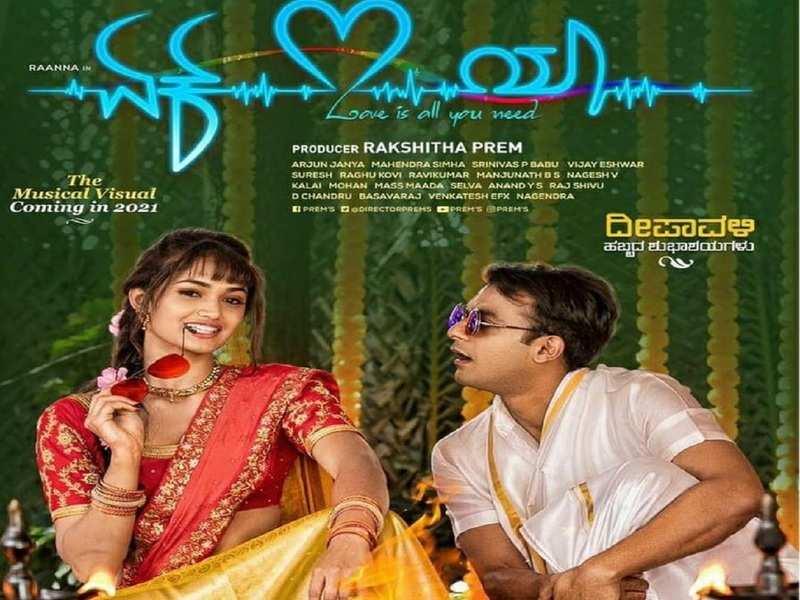 Audio of Prem's Ek Love Ya to be out soon