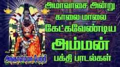 Diwali Special Ammavasai Angalamman Padalgal: Check Out Latest Devotional Tamil Audio Song Jukebox '108 Angalamman Pottri' Sung By Bombay Saradha and Mahanadhi Shobana. Best Tamil Devotional Songs | Tamil Bhakti Songs, Devotional Songs, Bhajans, and Pooja Aarti Songs