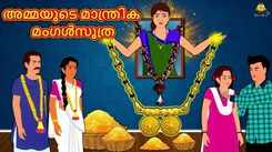 Popular Kids Song and Malayalam Nursery Story 'The Mother's Magical Mangalsutra - അമ്മയുടെ മാന്ത്രിക മംഗൾസൂത്ര' for Kids - Check out Children's Nursery Rhymes, Baby Songs, Fairy Tales In Malayalam
