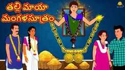 Popular Kids Song and Telugu Nursery Story 'The Mother's Magical Mangalsutra - తల్లి మాయా మంగళసూత్రం' for Kids - Check out Children's Nursery Rhymes, Baby Songs, Fairy Tales In Telugu