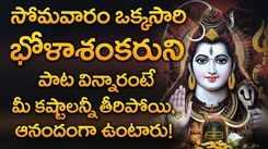 Watch Latest Devotional Telugu Audio Song Jukebox 'Lord Shiva'. Best Telugu Devotional Songs | Telugu Bhakti Songs, Devotional Songs, Bhajans, and Pooja Aarti Songs