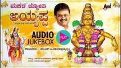 Ayyappa Swamy Bhakti Songs: Watch Popular Kannada Devotional Video Song 'Makara Jyothi Ayyappa' Jukebox Sung By S.P Balasubrahmanyam. Popular Kannada Devotional Songs of 2020   Kannada Bhakti Songs, Devotional Songs, Bhajans, and Pooja Aarti Songs