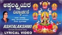 Devi Deeparadhane: Watch Popular Kannada Devotional Lyrical Video Song 'Ashta Lakshmiyara' Sung By B.K.Sumithra. Popular Kannada Devotional Songs   Kannada Bhakti Songs, Devotional Songs, Bhajans, and Pooja Aarti Songs