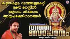 Ayyappa Bhakhti Ganangal: Watch Popular Malayalam Devotional Video Song 'Thathwasopanam' Jukebox Sung By Madhu Balakrishnan. Popular Malayalam Devotional Songs | Malayalam Bhakti Songs, Devotional Songs, Bhajans, and Pooja Aarti Songs