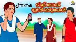 Watch Popular Children Malayalam Nursery Story 'Tik Tok Star Marumaka - ടിക് ടോക് സ്റ്റാർ മരുമകൾ' for Kids - Check out Fun Kids Nursery Rhymes And Baby Songs In Malayalam