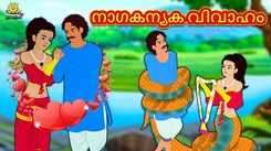 Popular Kids Song and Malayalam Nursery Story 'Nagakanyaka Vivaham - നാഗകന്യക വിവാഹം' for Kids - Check out Children's Nursery Rhymes, Baby Songs, Fairy Tales In Malayalam