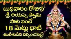 Listen To Latest Devotional Telugu Audio Song Jukebox 'Lord Ayyappa'. Best Telugu Devotional Songs | Telugu Bhakti Songs, Devotional Songs, Bhajans, and Pooja Aarti Songs