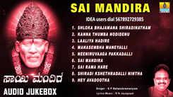 Shirdi Sai Baba Bhakti Songs: Watch Popular Kannada Devotional Video Song 'Sai Mandira' Jukebox Sung By S P Balasubramanyam. Popular Kannada Devotional Songs   Kannada Bhakti Songs, Devotional Songs, Bhajans, and Pooja Aarti Songs