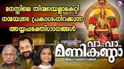 Ayyappa Bhakti Ganangal: Watch Popular Malayalam Devotional Video Song 'Va Va Manikanda' Jukebox. Popular Malayalam Devotional Songs | Malayalam Bhakti Songs, Devotional Songs, Bhajans, and Pooja Aarti Songs