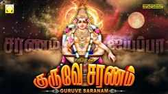 Lord Ayyappan Songs: Check Out Latest Devotional Tamil Audio Song Jukebox Of 'Guruve Saranam' Sung By Sakthidasan. Best Tamil Devotional Songs | Tamil Bhakti Songs, Devotional Songs, Bhajans, and Pooja Aarti Songs
