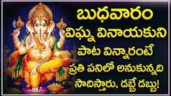 Check Out Latest Devotional Telugu Audio Song Jukebox 'Lord Ganesha'. Best Telugu Devotional Songs | Telugu Bhakti Songs, Devotional Songs, Bhajans, and Pooja Aarti Songs