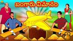 Watch Popular Children Telugu Nursery Story 'The Golden Plane - బంగారు విమానం' for Kids - Check out Fun Kids Nursery Rhymes And Baby Songs In Telugu