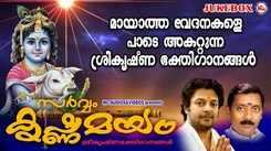 Guruvayoorappan Bhakti Ganangal: Watch Popular Malayalam Devotional Video Song 'Sarvam Krishna Mayam' Jukebox. Popular Malayalam Devotional Songs | Malayalam Bhakti Songs, Devotional Songs, Bhajans, and Pooja Aarti Songs