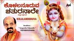 Watch Popular Kannada Devotional Video Song 'Kolalanooduva' Sung By Vidyabhushana. Popular Kannada Devotional Songs   Kannada Bhakti Songs, Devotional Songs, Bhajans, and Pooja Aarti Songs