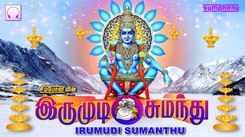 Lord Ayyappan Padalgal: Listen To Latest Devotional Tamil Audio Song Jukebox Of 'Irumudi Sumanthu' Sung By Sakthidasan. Best Tamil Devotional Songs | Tamil Bhakti Songs, Devotional Songs, Bhajans, and Pooja Aarti Songs