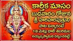 Kartheeka Masam Keertanalu: Listen To Latest Devotional Telugu Audio Song Jukebox 'Lord Ayyappa'. Best Telugu Devotional Songs | Telugu Bhakti Songs, Devotional Songs, Bhajans, and Pooja Aarti Songs