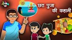 Chhath Puja Special: Watch Hindi Story of 'Chhath Puja' for Kids - Check out Fun Kids Nursery Rhymes And Baby Songs In Hindi